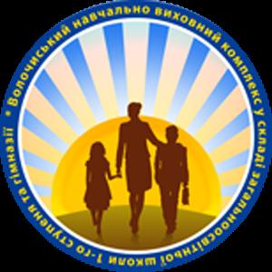 Волочиський НВК