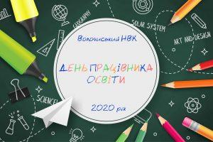 Read more about the article ДЕНЬ ПРАЦІВНИКА ОСВІТИ