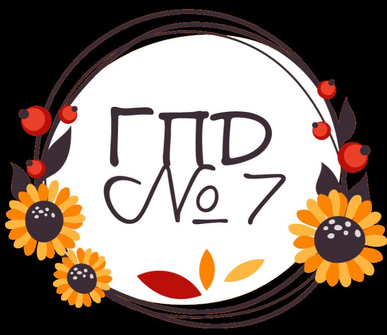 ГПД №7