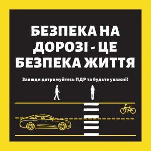 «Безпека на дорозі – це безпека життя»